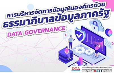 การบริหารจัดการข้อมูลในองค์กรด้วย ธรรมาภิบาลข้อมูลภาครัฐ