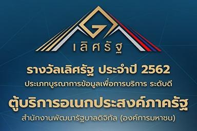 ตู้บริการอเนกประสงค์ภาครัฐ ได้รับรางวัลเลิศรัฐ ประจำปี 2562