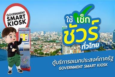 ตู้บริการอเนกประสงค์ภาครัฐ Government Smart Kiosk พร้อมให้บริการแล้ว 77 จุดทั่วประเทศ