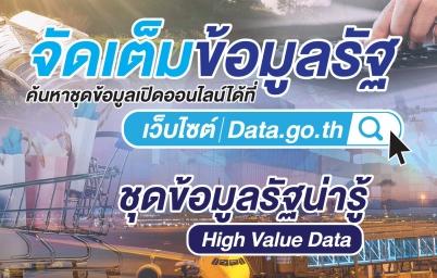 จัดเต็มชุดข้อมูลภาครัฐ ค้นหาชุดข้อมูลเปิดออนไลน์ได้ที่เว็บไซต์ Data.go.th