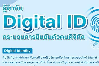 รู้จักกับ Digital ID กระบวนการยืนยันตัวตนทางดิจิทัล