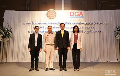 DGA จัดประชุมชี้แจงงบประมาณแผนงานบูรณาการรัฐบาลดิจิทัล ประจำปีงบประมาณ พ.ศ. 2565