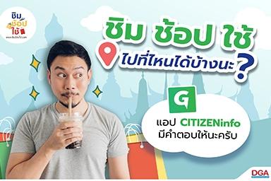 ชิม ช้อป ใช้ ไปที่ไหนได้บ้างนะแอพฯ CitizenINFO บอกได้นะ