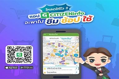 ช้อป ใช้ กิน ฟินทั่วไทย ใช้แอป CITIZENinfo หาพิกัดร้านค้าใกล้ตัว