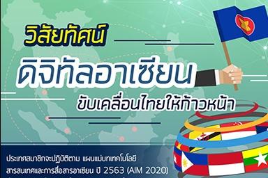 วิสัยทัศน์ ดิจิทัลอาเซียน ขับเคลื่อนไทยให้ก้าวหน้า