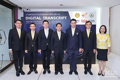 มิติใหม่การศึกษาไทย ภาครัฐนำร่อง Digital Transcript