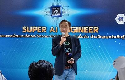 [DIA] DGA ร่วมปฐมนิเทศ ผู้เข้าร่วมโครงการ Super AI Engineer 2020 รอบที่ 2