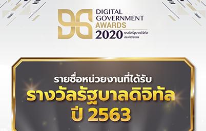 ประกาศรายชื่อหน่วยงานที่ได้รับรางวัลรัฐบาลดิจิทัล ประจำปีี 2563 หรือ 'Digital Government Awards 2020'