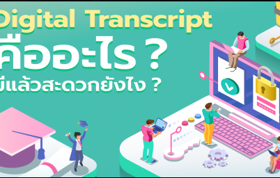 Digital Transcript คืออะไร? มีแล้วสะดวกยังไง?