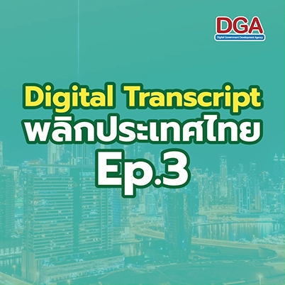 Digital Transcript พลิกประเทศไทย EP3