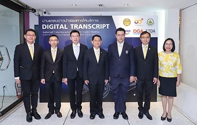 DGA จับมือร่วมพันธมิตรสร้างมิติใหม่การศึกษาไทย นำร่องเปิดใช้บริการ Digital Transcript ปี '63 พร้อมดันสู่ Digital Transformation เต็มรูปแบบ