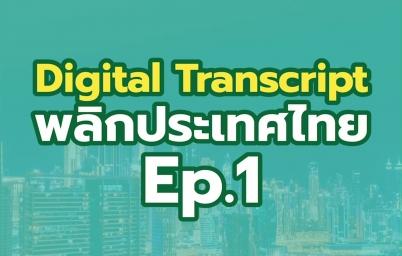 Digital Transcript พลิกประเทศไทย EP1