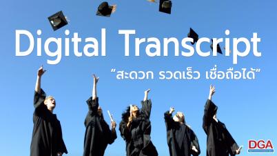 Digital Transcript สะดวก รวดเร็ว เชื่อถือได้