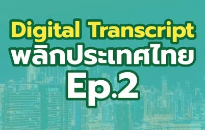 Digital Transcript พลิกประเทศไทย EP2