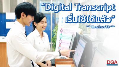 Digital Transcript เริ่มใช้ได้แล้วในปีการศึกษา 2563