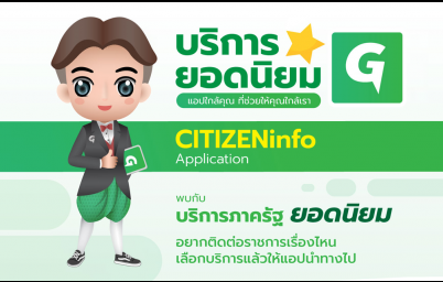 บริการยอดนิยม CITIZENinfo