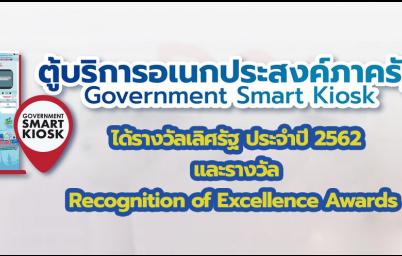 """""""ตู้บริการอเนกประสงค์ภาครัฐ"""" ได้รับรางวัลเลิศรัฐ และรางวัล Recognition of Excellence Awards ประจำปี 2562"""
