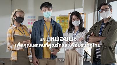 แอปหมอชนะ ช่วยคนไทยและคุณหมอ ก้าวผ่านวิกฤต COVID-19 ได้อย่างไร?