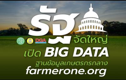 รัฐจัดใหญ่ เปิด Big Data 'ฐานข้อมูลเกษตรกรกลาง Farmer ONE'