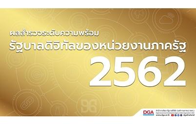 ผลสำรวจความพร้อมรัฐบาลดิจิทัลของหน่วยงานภาครัฐ ประจำปี 2562