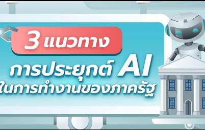 3 แนวทางการประยุกต์ใช้ AI ในการทำงานของภาครัฐ