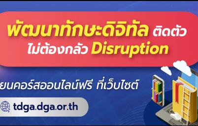พัฒนาทักษะดิจิทัล ติดตัวไม่ต้องกลัว Disruption เรียนคอร์สออนไลน์ฟรีที่เว็บไซต์ tdga.dga.or.th