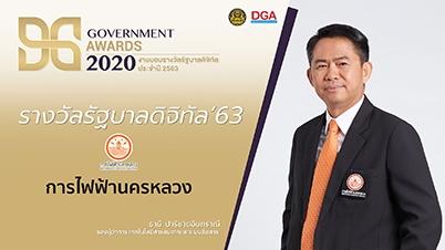 การไฟฟ้านครหลวง หน่วยงานระดับกรมที่ได้รับโล่รางวัล DG Awards 2020