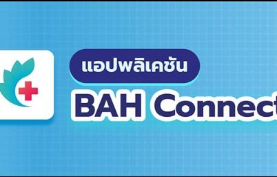 แอปพลิเคชัน BAH Connect ของ รพ.ภูมิพลอดุลยเดช กรมแพทย์ทหารอากาศ