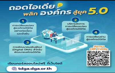 ถอดไอเดียพลิกองค์กรสู้ยุค 5.0 ด้วยคอสเรียนออนไลน์ฟรี ที่เว็บไซต์ tdga.dga.or.th