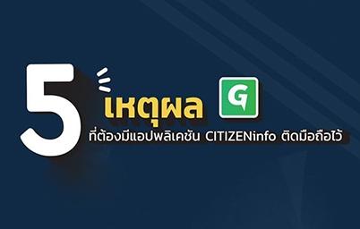 5 เหตุผลที่ต้องมี App CITIZENinfo ในมือถือ