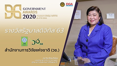 สำนักงานการวิจัยแห่งชาติ หน่วยงานระดับกรมที่ได้รับโล่รางวัล DG Awards 2020
