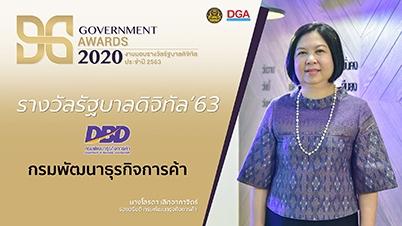 กรมพัฒนาธุรกิจการค้า หน่วยงานระดับกรมที่ได้รับโล่รางวัล DG Awards 2020