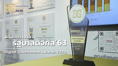 เปิดวิสัยทัศน์ 10 หน่วยงานระดับกรมที่ได้รับรางวัล DG Awards 2020