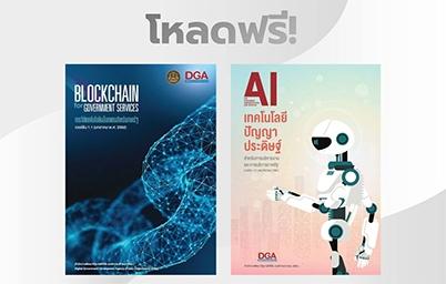 โหลดฟรี! หนังสือ Block Chain & AI
