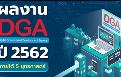 ผลงานของ DGA ปี 2562 ภายใต้ 5 ยุทธศาสตร์