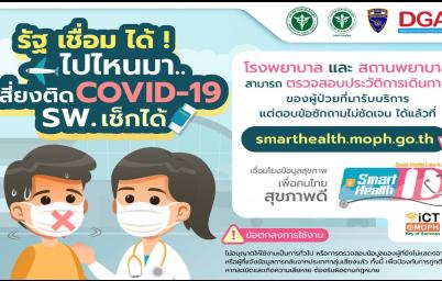 รัฐ เชื่อม ได้ ไปไหนมาเสี่ยงติด Covid-19 โรงพยาบาลสามารถตรวจสอบประวัติการเดินทางได้