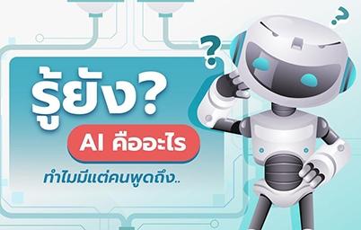 รู้ยัง AI คืออะไร?