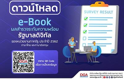 e-Book ผลสำรวจระดับความพร้อมรัฐบาลดิจิทัล ประจำปี 2562