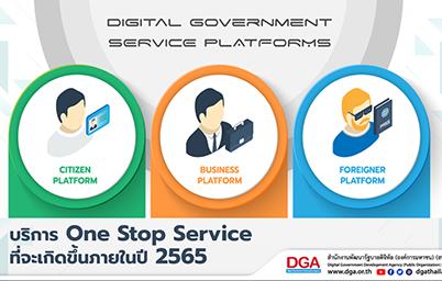 บริการ One Stop Service ภาครัฐ ที่จะเกิดขึ้นในปี 2565