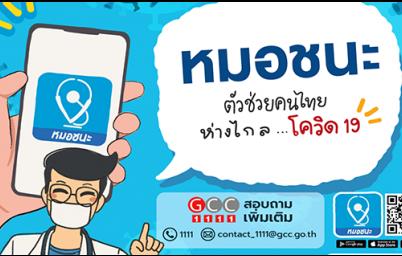รู้ไหมทำไม? อยากให้ใช้ แอปพลิเคชันหมอชนะ เป็นตัวช่วยให้คนไทย ห่างไกลโควิด 19