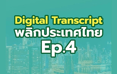Digital Transcript พลิกประเทศไทย EP4