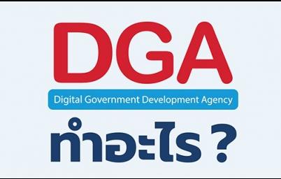 DGA ทำอะไร ? มาเข้าใจภารกิจของเราให้มากขึ้นกันเถอะ