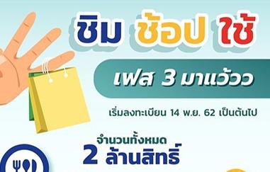 ชิม ช้อป ใช้ เฟส 3 มาแว้วว