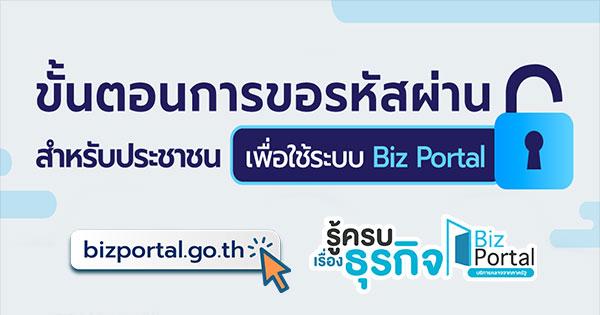 ขั้นตอนการขอรหัสผ่าน Biz Portal