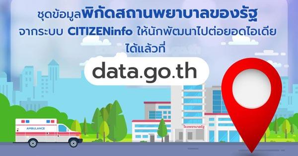 Open data ข้อมูลพิกัดสถานพยาบาล