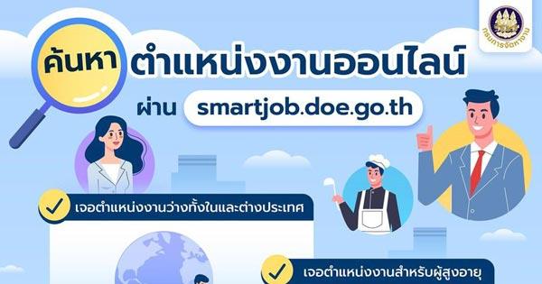 หางาน ตำแหน่งงานออนไลน์