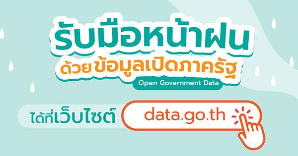 Open data ข้อมูลระดับน้ำ