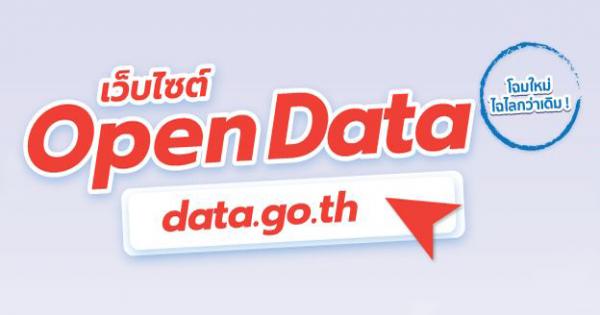 Open data ศูนย์กลางข้อมูลเปิดภาครัฐ โฉมใหม่