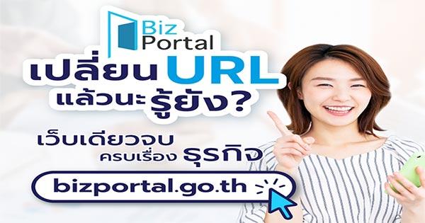 Biz Portal เปลี่ยน URL