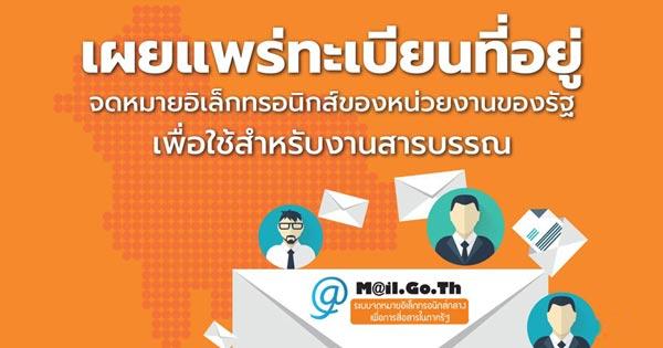 Mailgothai-เผยแพร่ทะเบียนที่อยู่